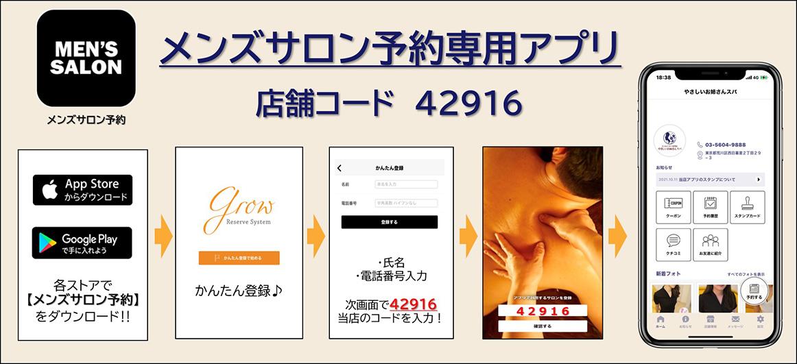 メンズサロン予約専用アプリ