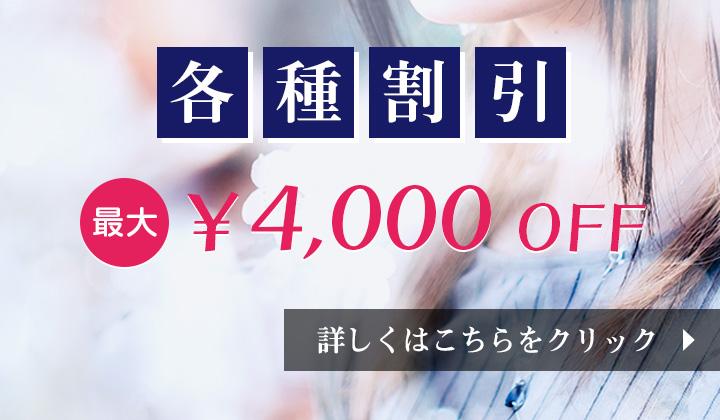各種割引 最大4,000円OFF